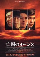 Эсминец без цели (2005)
