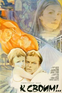 Постер фильма К своим! (1983)