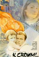 К своим! (1983)