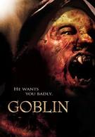 Гоблин (2010)
