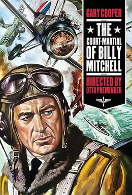 Постер фильма Трибунал Билли Митчелла (1955)