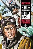 Трибунал Билли Митчелла (1955)