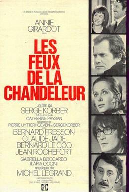 Постер фильма Огни Сретенья (1972)