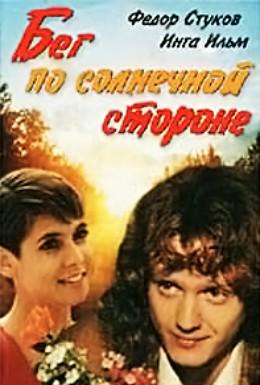 Постер фильма Бег по солнечной стороне (1992)