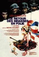 Возвращение безумных новобранцев (1983)