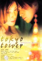 Токийская башня (2005)
