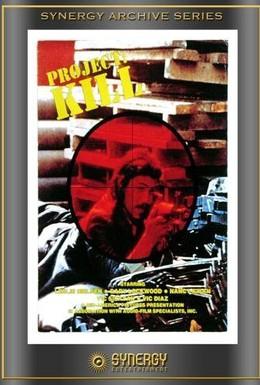 Постер фильма Генерал (1976)