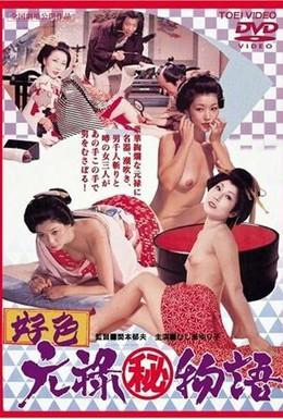 Постер фильма Эротические истории: Любовь в эпоху Гэнроку (1975)