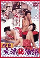 Эротические истории: Любовь в эпоху Гэнроку (1975)