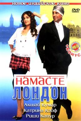 Постер фильма Намасте Лондон (2007)