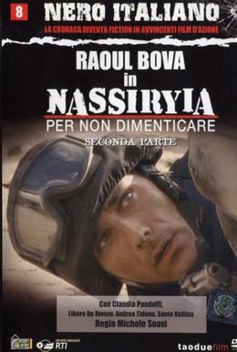 Постер фильма Насирия (2007)