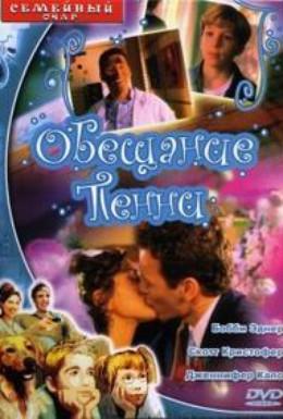 Постер фильма Обещание Пенни (2001)