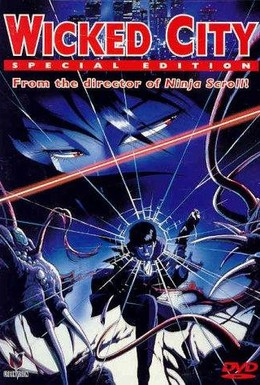Постер фильма Город чудищ (1987)