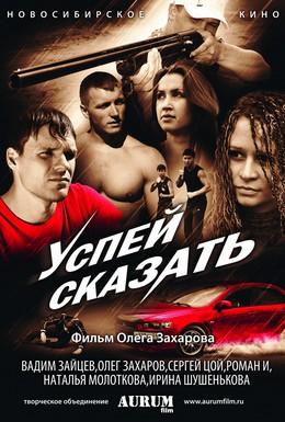 Постер фильма Успей сказать (2011)