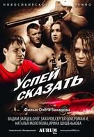 Успей сказать (2011)