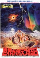 Долина проклятий (1979)