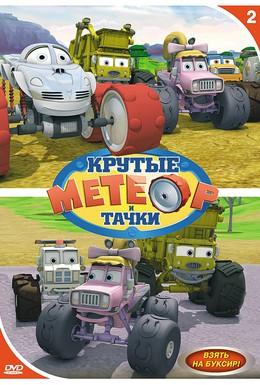 Постер фильма Метеор и крутые тачки (2006)