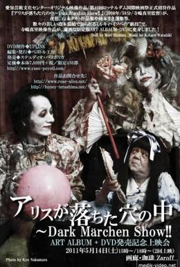 Постер фильма Алиса в Подполье (2009)