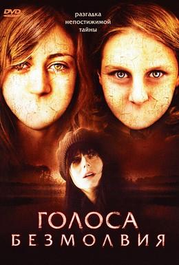Постер фильма Голоса безмолвия (2007)