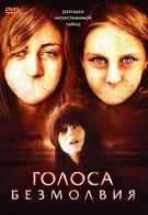 Голоса безмолвия (2007)
