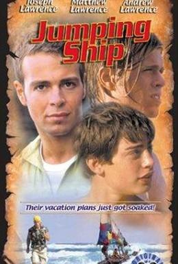 Постер фильма На абордаж! (2001)