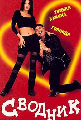 Постер фильма Сводник (2000)