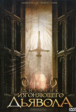 Постер фильма Дневник изгоняющего дьявола (2011)