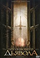 Дневник изгоняющего дьявола (2011)