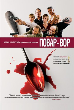 Постер фильма Повар-Вор (2004)