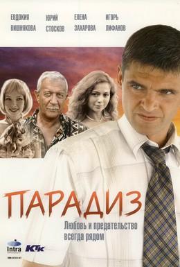 Постер фильма Парадиз (2005)