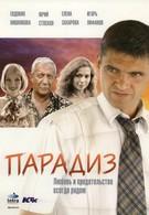 Парадиз (2005)