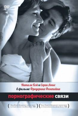 Постер фильма Порнографические связи (1999)