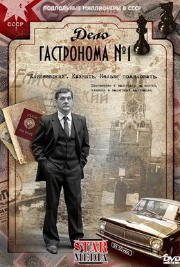 Постер фильма Дело гастронома №1 (2011)