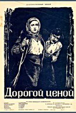 Постер фильма Дорогой ценой (1957)
