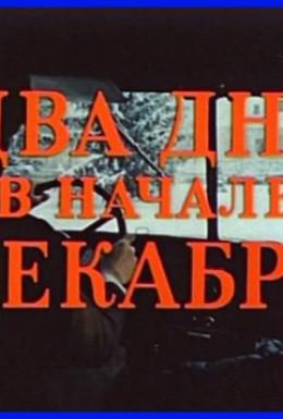 Постер фильма Два дня в начале декабря (1981)