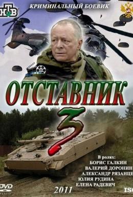 Постер фильма Отставник 3 (2011)