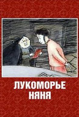 Постер фильма Лукоморье. Няня (2000)