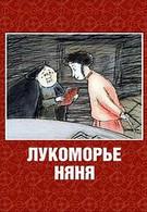 Лукоморье. Няня (2000)