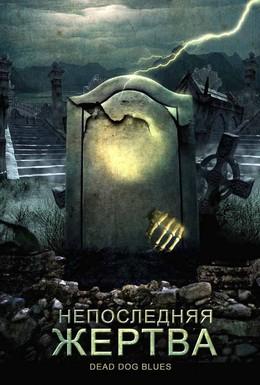 Постер фильма Непоследняя жертва (2004)
