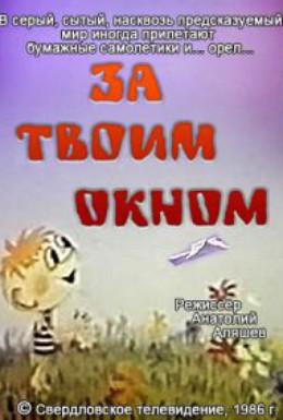 Постер фильма За твоим окном (1986)