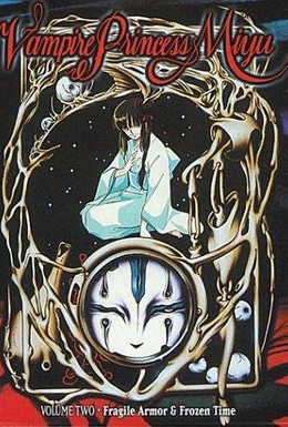 Постер фильма Принцесса-вампир Мию (1997)