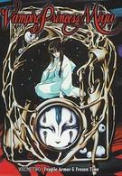 Принцесса-вампир Мию (1997)