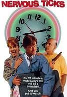 Нервотрепка (1992)