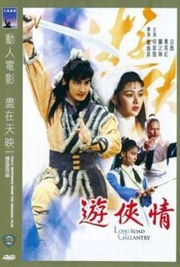 Постер фильма Долгая дорога к отваге (1984)