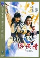 Долгая дорога к отваге (1984)
