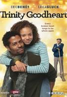 Тринити Доброе Сердце (2011)