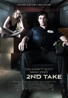 Выберите два (2011)