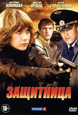 Постер фильма Защитница (2012)