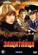 Защитница (2012)