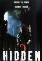 Скрытые 2 (1993)